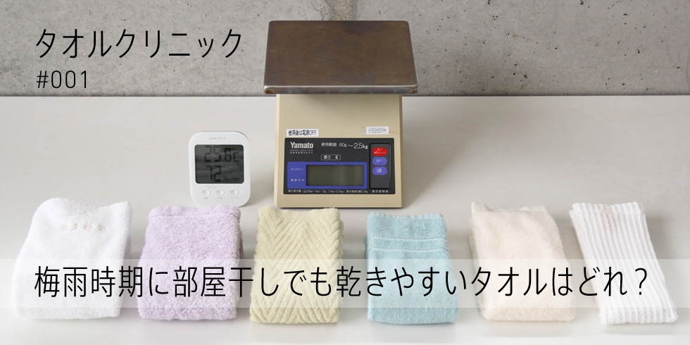 towelclinic_001_top