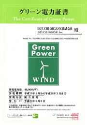 Green Power Certificate