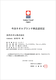 Imabari Towel Brand product certificate<br>(Shikoku Towel Industrial Association)