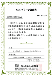 NOC Green Certificate(Nippon Organic Cotton Marketing Association)