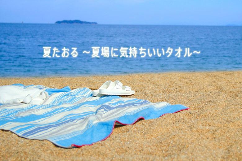 夏たおる 〜夏場に気持ちいいタオル〜