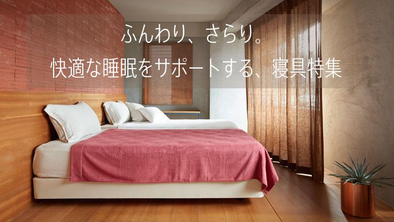 今治タオルのIKEUCHI ORGANICが提案するおすすめのオーガニックコットン・寝具特集