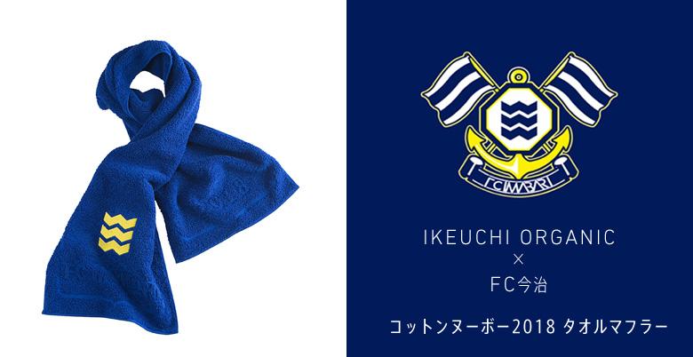 コットンヌーボー2018 FC今治コラボ