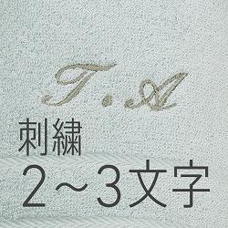 刺繍・名入れ 2~3文字
