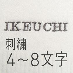 刺繍・名入れ 4~8文字