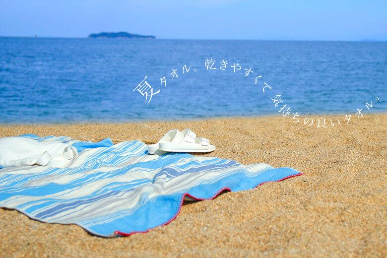 夏のタオル特集